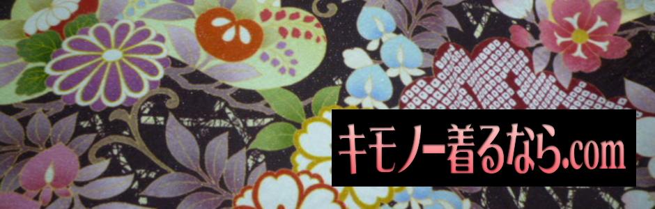 キモノ-着るなら.com