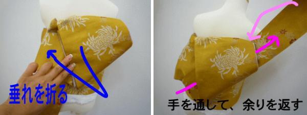 貝の口アレンジ結び2