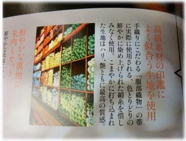 婦人画報 2012年 12月号付録印鑑ケース 糸