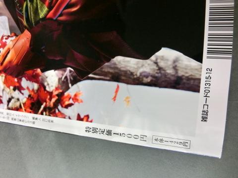 婦人画報 2012年 12月号 価格