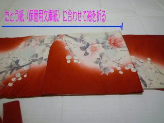 12:袂の下側を、たとう紙の大きさに合わせて折る