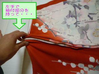 14:袖付け部分を左手で持ち・・・