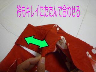 着物のたたみ方9