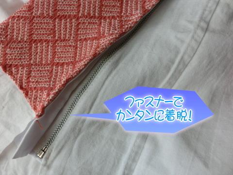 二部式長襦袢 半衿ファスナー