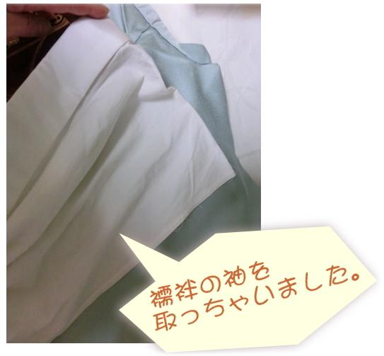 二部式長襦袢 替え袖へ