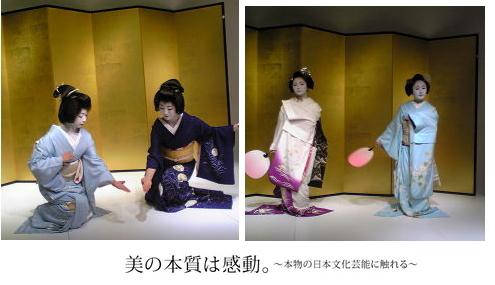 TOKYO粋物語~舞妓さん芸妓さんin表参道