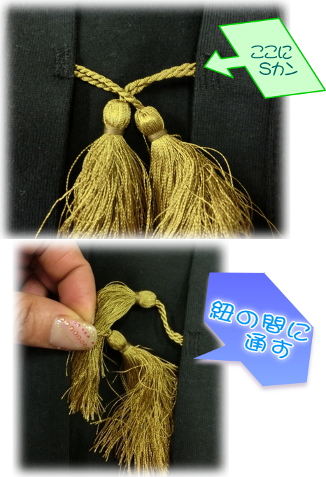 紋付風オール 羽織紐