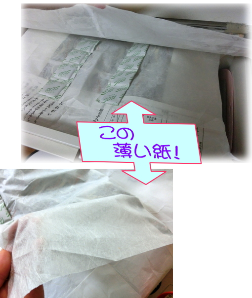 たとう紙 薄紙