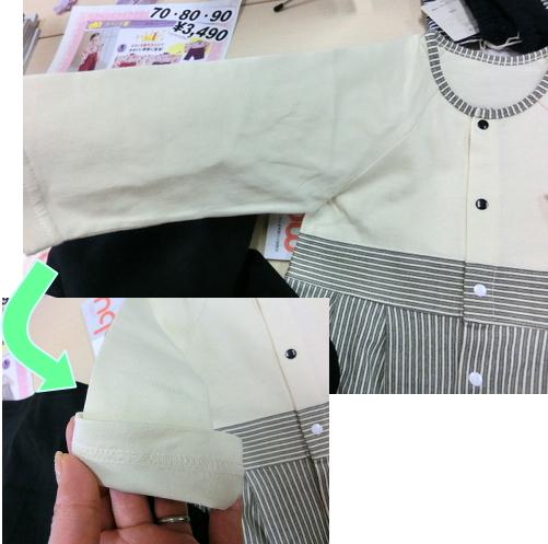 紋付き風オール 袖