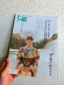 中古の七緒 (4)