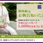 たんす屋×Brandear 【期間限定】着物買取キャンペーン
