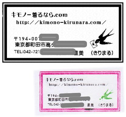 キモノ-着るなら.com スタンプ