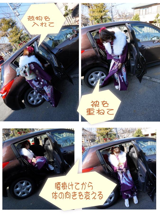 車の乗り方3