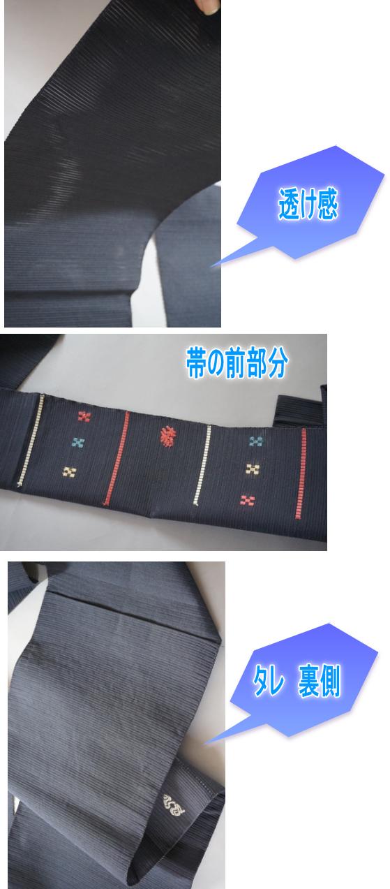 黒地 刺繍 絽綴れ.2