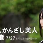 「2014年ミスかんざし美人コンテスト」