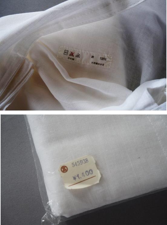 綿100 裾よけ