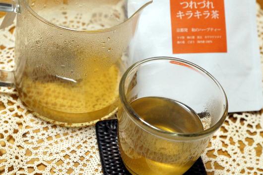 「つれづれキラキラ茶」☆飲んでみました♪