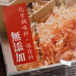美味しい「だし」は風味が違う~ 鰹節屋の「浪花だし」お試し500円!味と香を確かめてみてください~