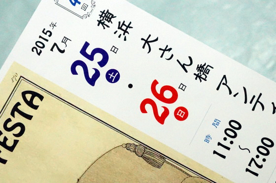 大さん橋 アンティークフェスタ2