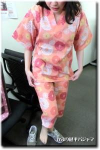 かぶり甚平パジャマ
