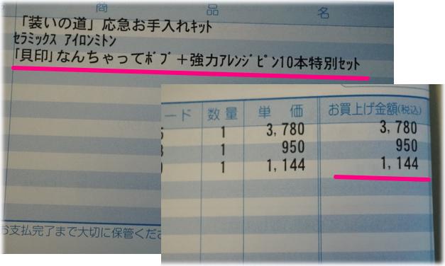 1144円