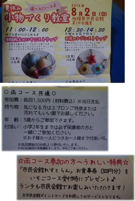 http://sagamiharashimin-k.jp/cat/event