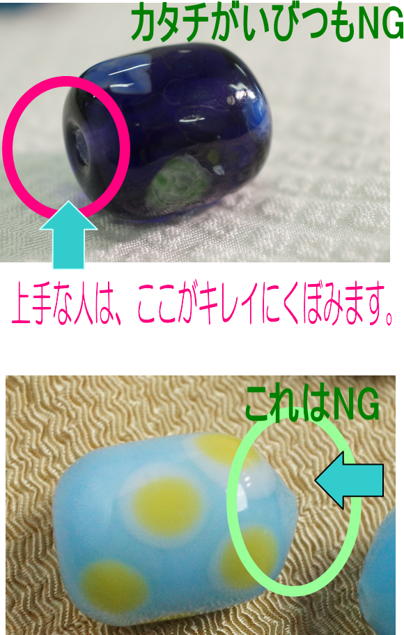とんぼ玉のカタチ