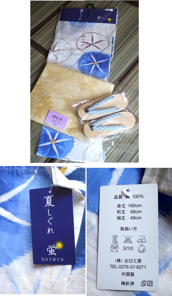 「夏しぐれ・蛍hotaru」朝顔柄の綿浴衣
