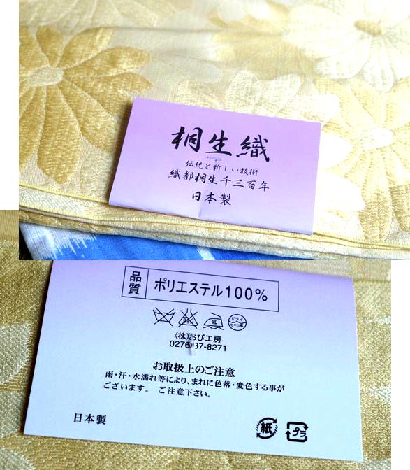桐生織 浴衣帯