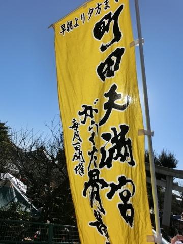 machida-kottouichi