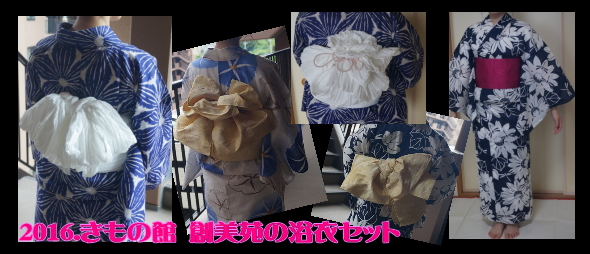創美苑の浴衣セット
