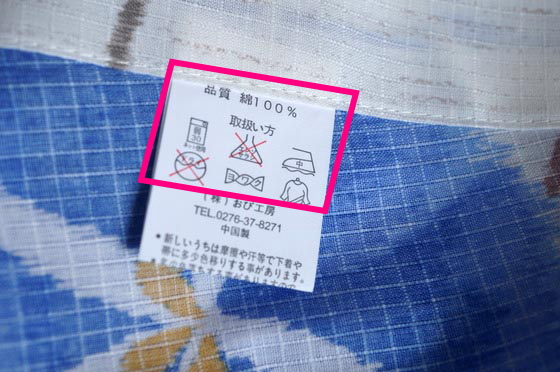 浴衣表示2