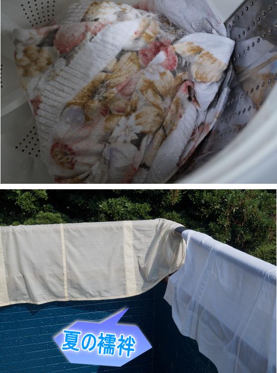 長襦袢の洗濯