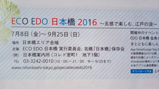 日本橋浴衣キャンペーン