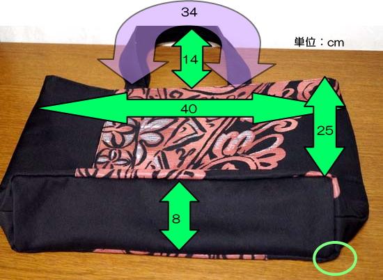 04-urusinuri-bag-size