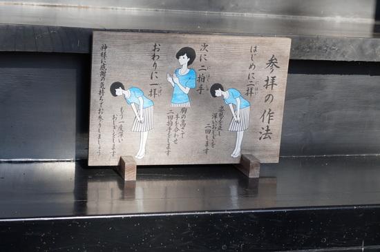 神社 お参り方法