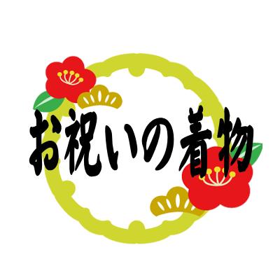 oiwai-kimono-logo400