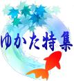 kimono-yukata120
