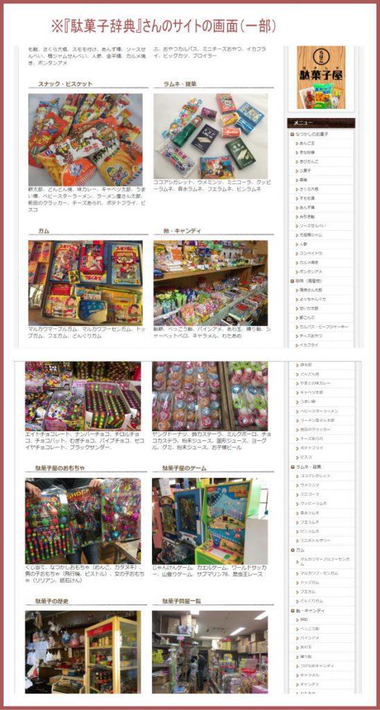 駄菓子辞典