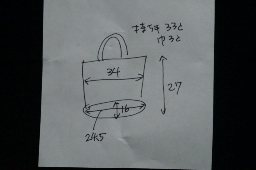 【minne】綿+麻・底丸トートバックサイズ2