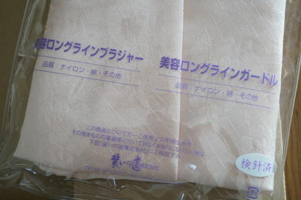 装道さんの「装道美容ロングラインガードル/股割れタイプ ハードタイプ」2