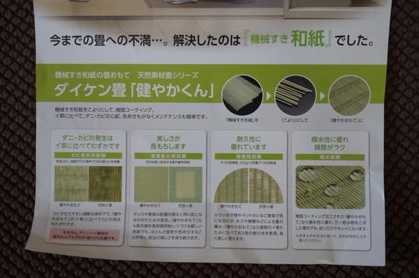 畳表の素材