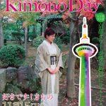 きものの日表紙アプリ