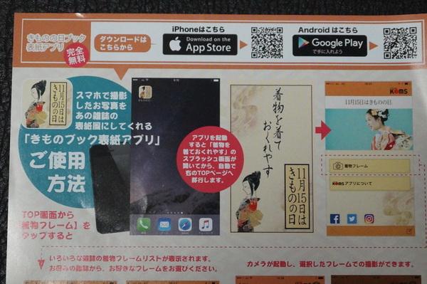 11月15日は『きものの日』アプリ