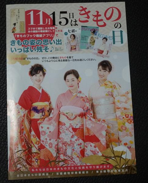 11月15日は『きものの日』kimonoday