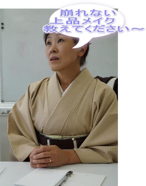 江原道メイク