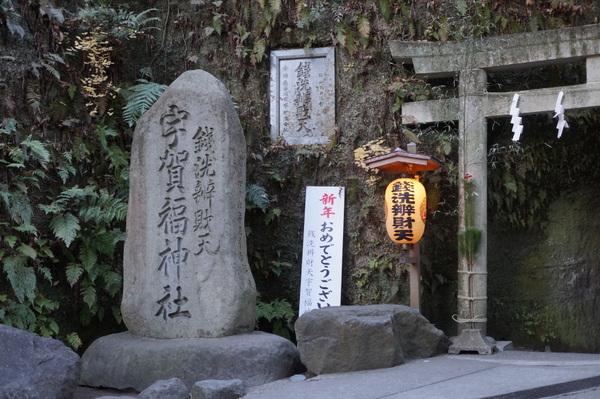 銭洗弁財天宇賀福神社 入口