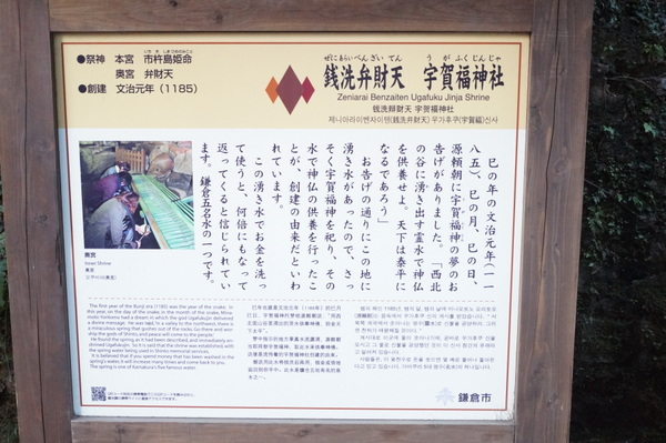 銭洗弁財天宇賀福神社について