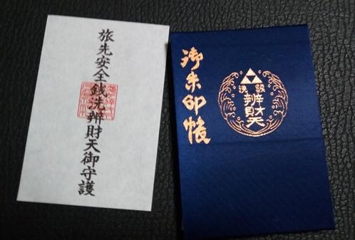 鎌倉弁財天御朱印帳