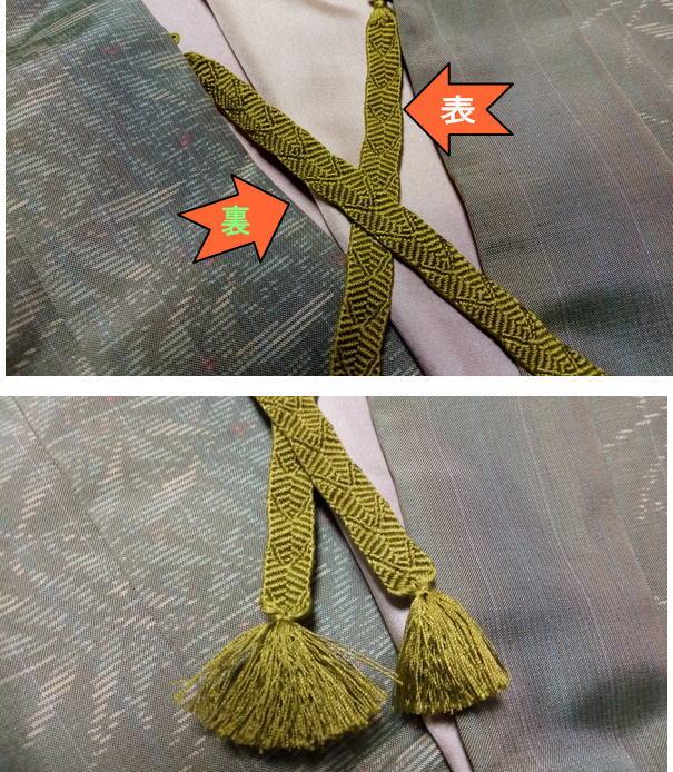羽織紐の表裏